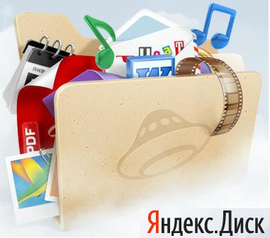 Облачное хранение файлов от Yandex
