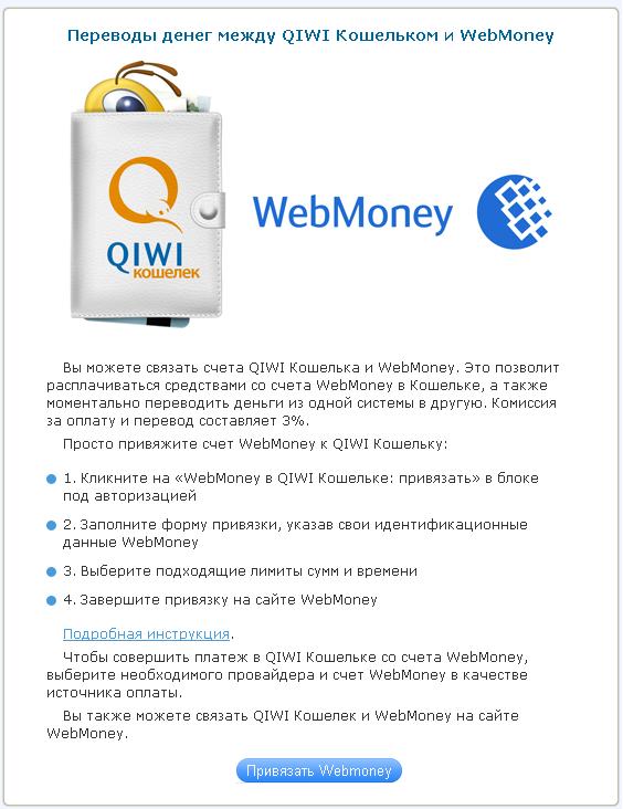 привязать qiwi к webmoney