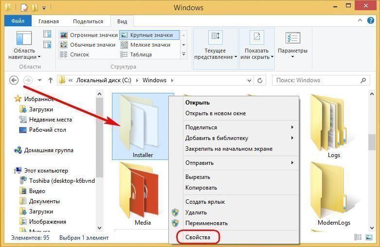 Как удалить файлы в папке Windows/Installer