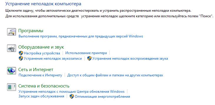 Центр устранения неполадок Windows