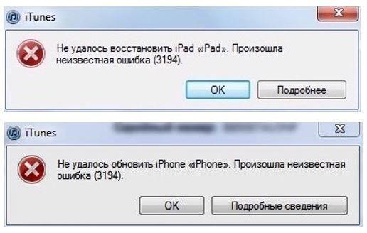 Ошибка 3194 iTunes
