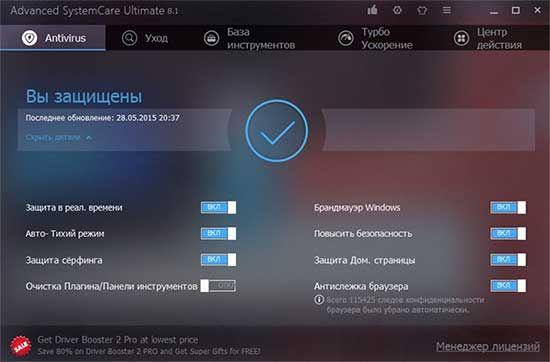 программа Advanced SystemCare - оптимизировать Windows