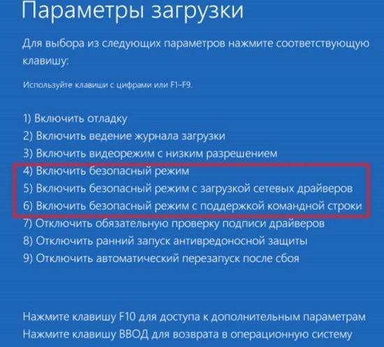 Safe mode Windows 10