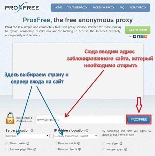 программа, чтобы открыть заблокированный сайт
